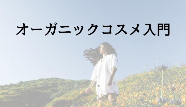 【初心者必見】オーガニックコスメ入門!選び方やメリット【まとめ】