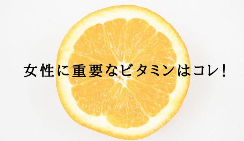 【ビタミンの効能】絶対に知っておきたい!女性に重要なビタミンは?