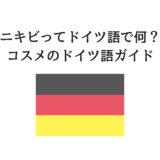 ドイツ語 コスメ