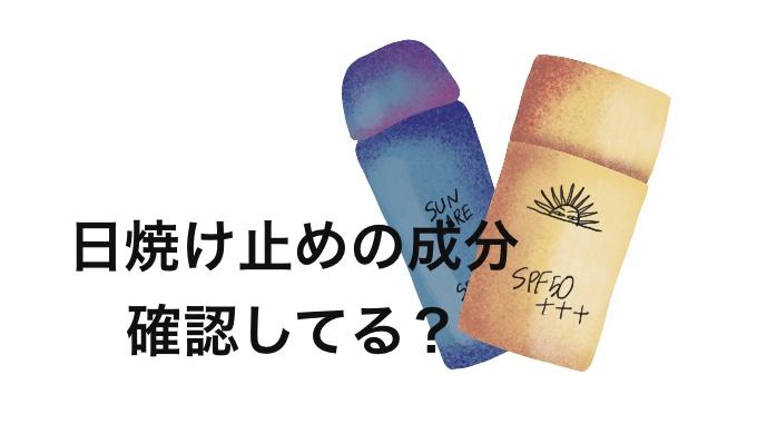 【日焼け止めの成分】紫外線吸収剤と紫外線錯乱剤について【肌荒れ】