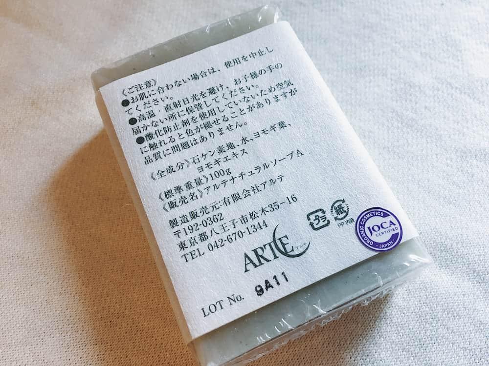日本オーガニックコスメ協会