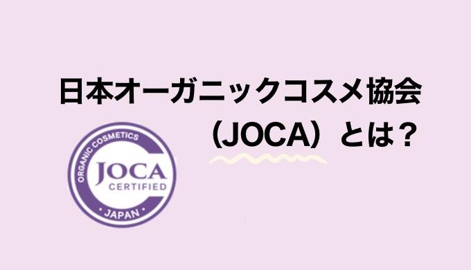 【JOCA】日本オーガニックコスメ協会とは?【オーガニックコスメ認証】