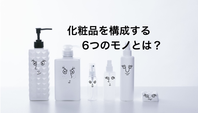 【コスメの基本】化粧品を構成する6つモノとは?合成成分と天然成分