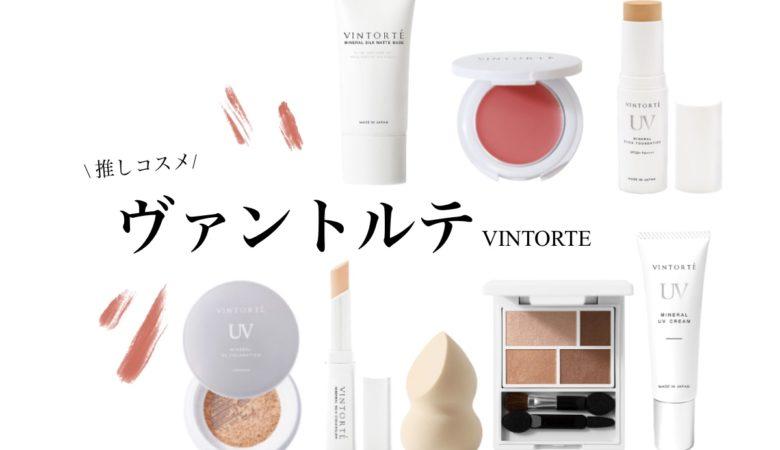 【VINTORTE】京都発ミネラルコスメ!おすすめアイテムや口コミは?